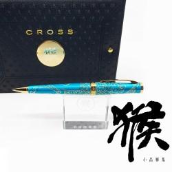 CROSS 高仕 生肖系列 年度限定 2016猴 藏青琺瑯搭配23K鍍金 原子筆