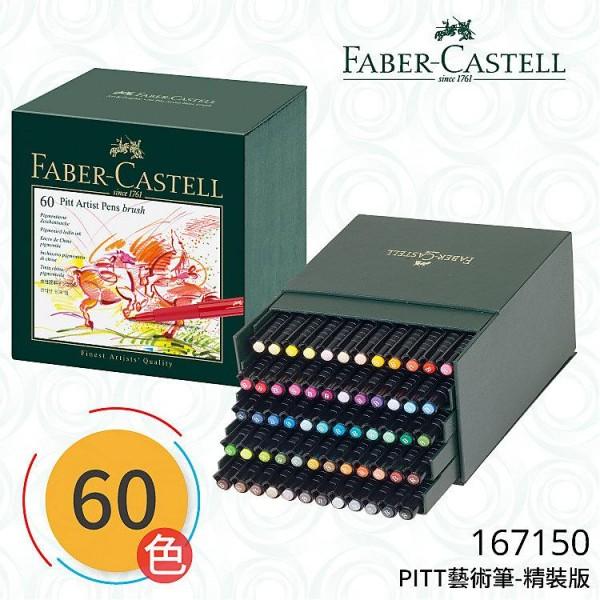 德國 Faber-Castell 輝柏 PITT 藝術筆 60色 精裝版(167150)