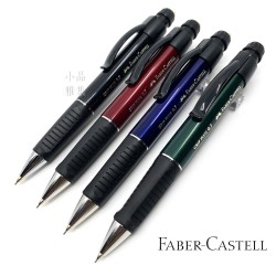 德國 Faber-Castell 輝柏 好舒寫 0.7mm 自動鉛筆(130700/31/32/33)