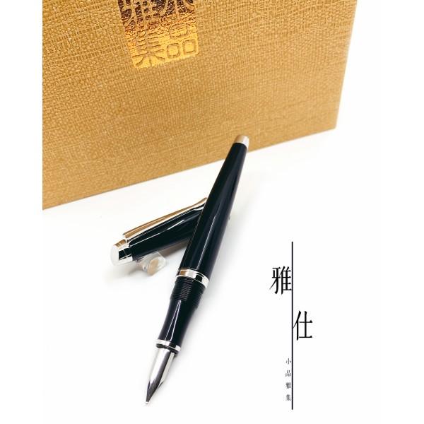 小品雅集 獨家訂製款 雅仕系列 鋼筆+墨水禮盒組