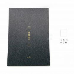 臺灣-綠的-紙品 A4 習字計畫 鋼筆用紙『習慣寫字』系列-田字格 墨茶
