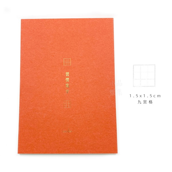 臺灣-綠的-紙品 A4 習字計畫 鋼筆用紙『習慣寫字』系列-九宮格 珊瑚紅