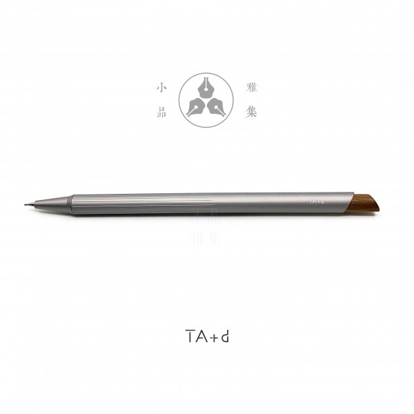 TA+d 創夏設計 Fiber| 燻竹0.7mm自動鉛筆(小品雅集獨家限定色 - 槍色)