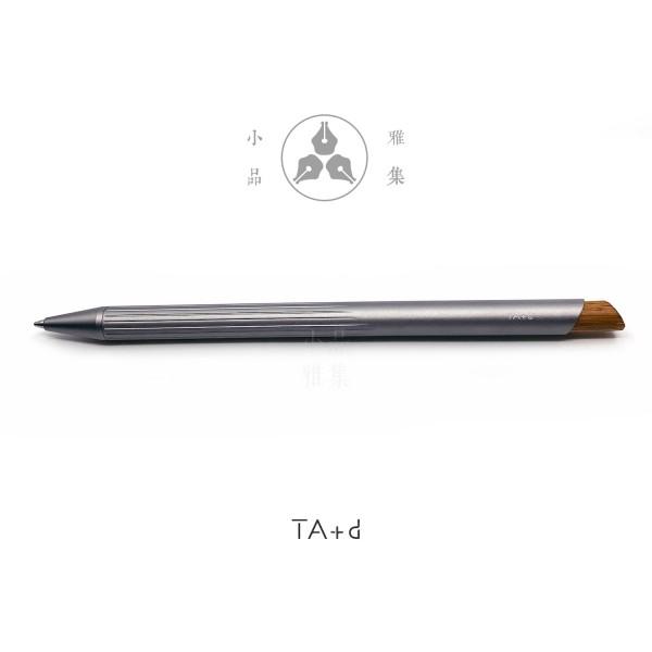 TA+d 創夏設計 Fiber| 燻竹原子筆(小品雅集獨家限定色 - 槍色)