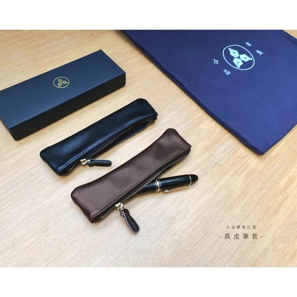 小品雅集訂製 牛皮拉鍊式筆套 兩色可選