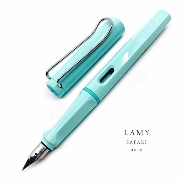 德國 Lamy Safari 狩獵系列 2019限定色 Pastel 夢幻泡泡馬卡龍 鋼筆(Lightblue 天空藍)
