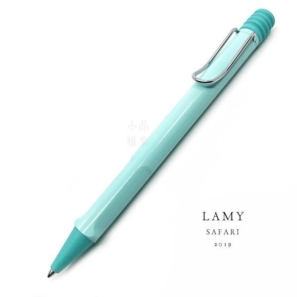 德國 Lamy Safari 狩獵系列 2019限定色 Pastel 夢幻泡泡馬卡龍 原子筆(Lightblue 天空藍)