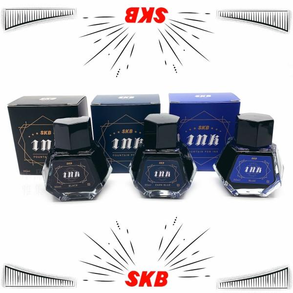 臺灣 SKB 文明鋼筆 INK-160 鋼筆墨水 30ml(3色可選)