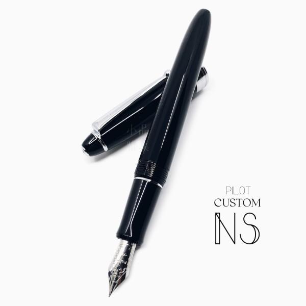 日本 Pilot 百樂 Custom NS 鋼筆(黑色)
