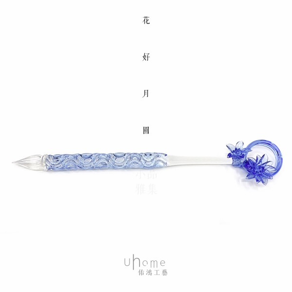 Uhome 佑鴻工藝 純手工  玻璃沾水筆 花好月圓系列(藍色)