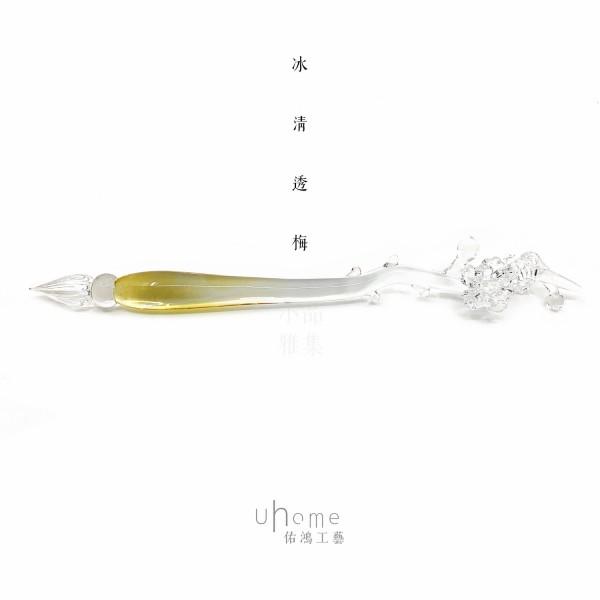 Uhome 佑鴻工藝 純手工  玻璃沾水筆 冰清透梅系列(茶黃色)