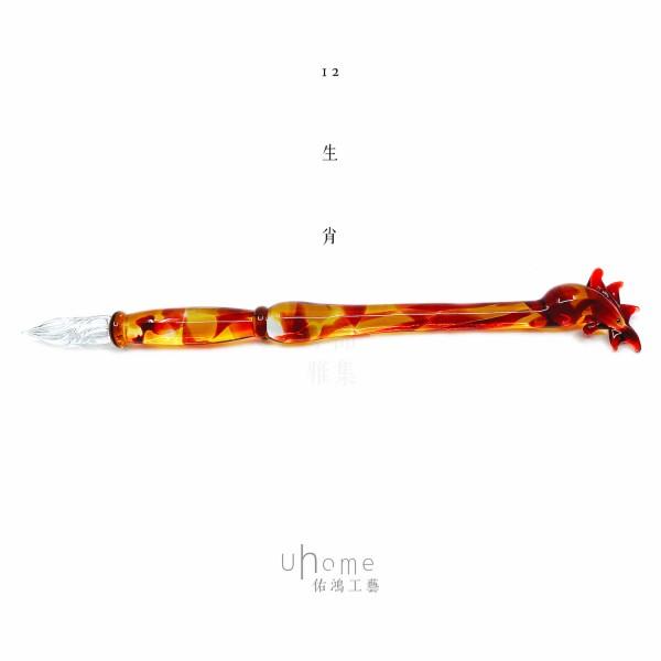 Uhome 佑鴻工藝 純手工  玻璃沾水筆 十二生肖系列(雞)