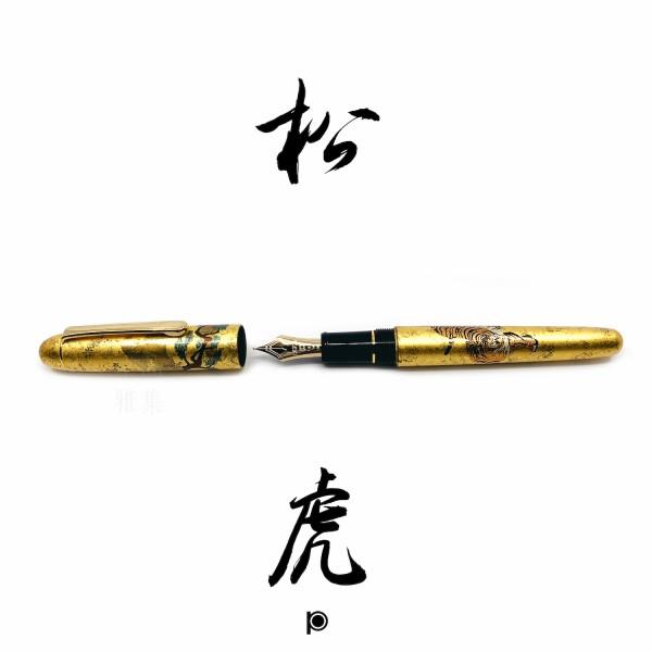 日本 Platinum 白金 金沢箔 松虎 14k 鋼筆