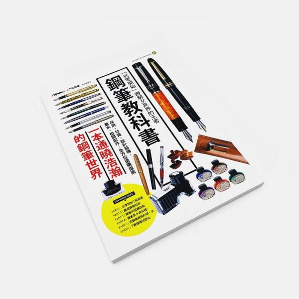 「鋼筆教科書」~從零開始瞭解文具界的王者