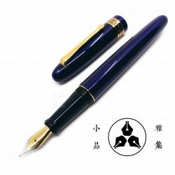 小品雅集 獨家訂製款 古典烤漆 鋼筆(古典藍)