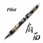 日本 PILOT 百樂 多功能 三用原子筆(二色原子筆+自動鉛筆)(扇面)