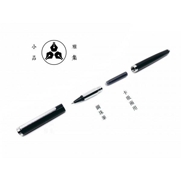 小品雅集 訂製款 絲絨 卡式墨水鋼珠筆(亮面黑)