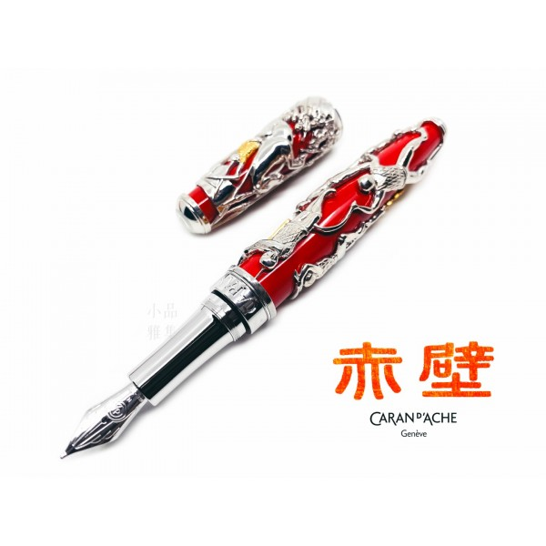 瑞士 卡達 Caran d'Ache Artiste Collection 限量208支 Red Cliff 赤壁 18K金 純銀鋼筆