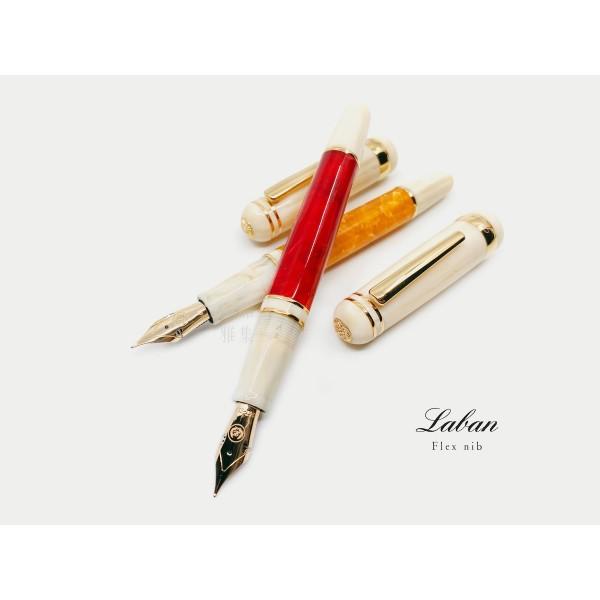 LABAN 壓克力(Sun 陽光 / Flame 烈焰)14k彈性尖 鋼筆