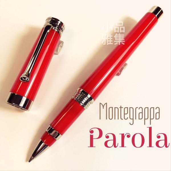 義大利Montegrappa萬特佳 PAROLA 系列鋼珠筆(紅色)