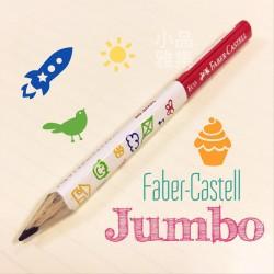 德國 Faber-Castell 輝柏 JUMBO 三角鉛筆
