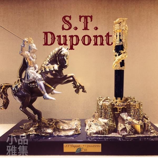 法國 S.T. DUPONT 都彭  聖喬治屠龍 鑑賞款 限量系列 18K金 鋼筆組(歡迎詢問)