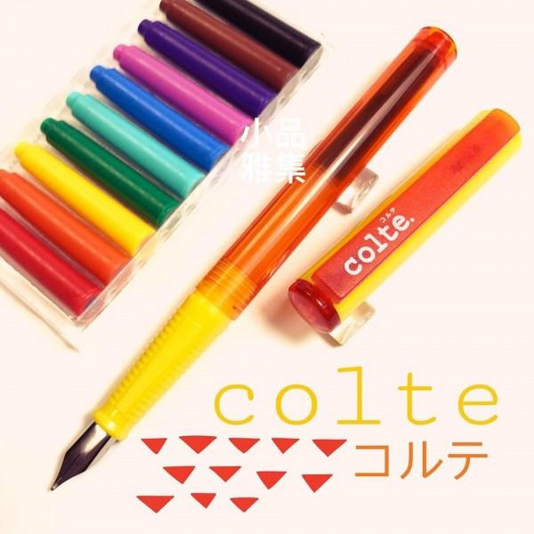 日本 COLTE 國民鋼筆+10色卡式墨水(橘黃色)