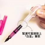 日本 Platinum 白金 鋼筆清洗液(白金幫浦)