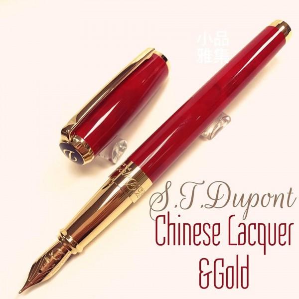法國 S.T. DUPONT 都彭 ATELIER  1953 CHINESE LACQUER & GOLD 14K鋼筆(紅色)