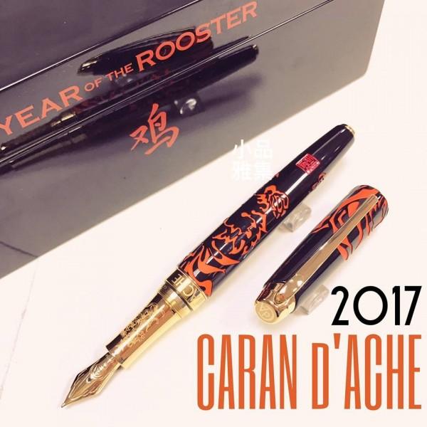 瑞士 卡達 Caran d'Ache 2017 雞年 18k金 限量888支 鋼筆