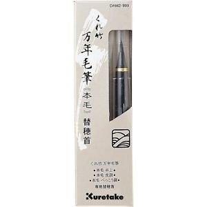 日本 吳竹 KURETAKE DAM2-999 本毛 替換頭(蒔繪&金系列適用)